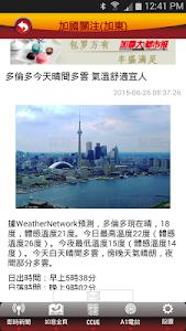 星島即時新聞 screenshot 1