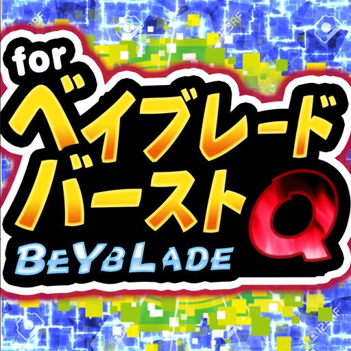ベイクイズ for ベイブレードバースト-無料ゲームアプリ 休閒 App LOGO-APP開箱王