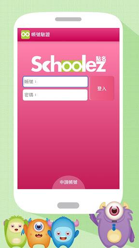 點名EZ - School EZ老師專用點名程式