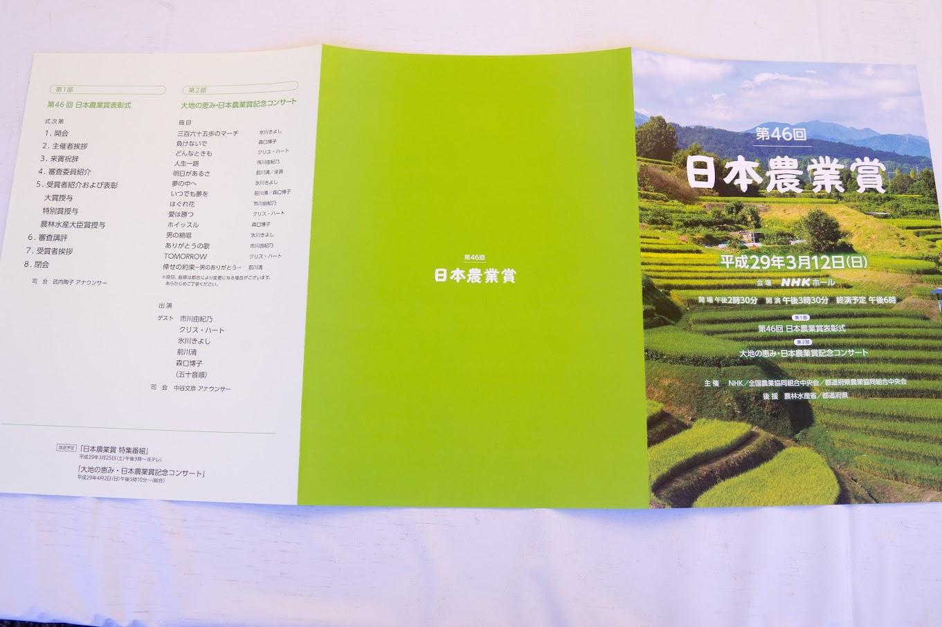 第46回日本農業賞パンフレット(表面)