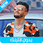 Zouhair Bahaoui 2019 - زهير بهاوي بدون انترنت icon