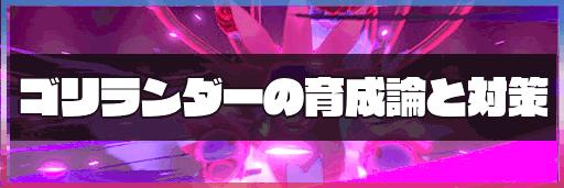 ポケモン 剣 盾 ゴリランダー 育成 論