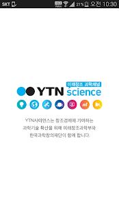 YTN Science- screenshot thumbnail