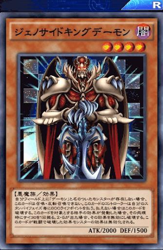 ジェノサイドキングデーモン