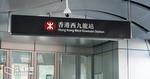 高鐵降預測乘客量 張建宗:不能短視 西九站是景點 非坐高鐵才值得去