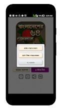 বাংলাদেশের মানচিত্র - বাংলাদেশের ম্যাপ - bd map screenshot thumbnail