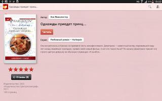 Screenshot of Романы - бесплатные книги