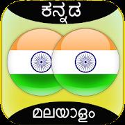 Kannada Malayalam Translator