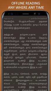 Swami Kirubananda Variyar - náhled