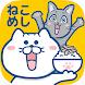 ねこめし屋 猫マンガ×ネコ育成無料ゲーム 料理店を経営しよう - 新作・人気アプリ Android