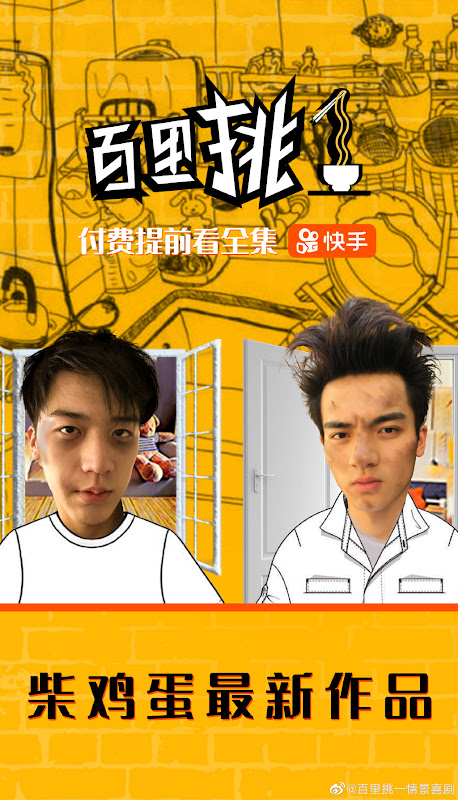 Bai Li Tiao Yi China Web Drama