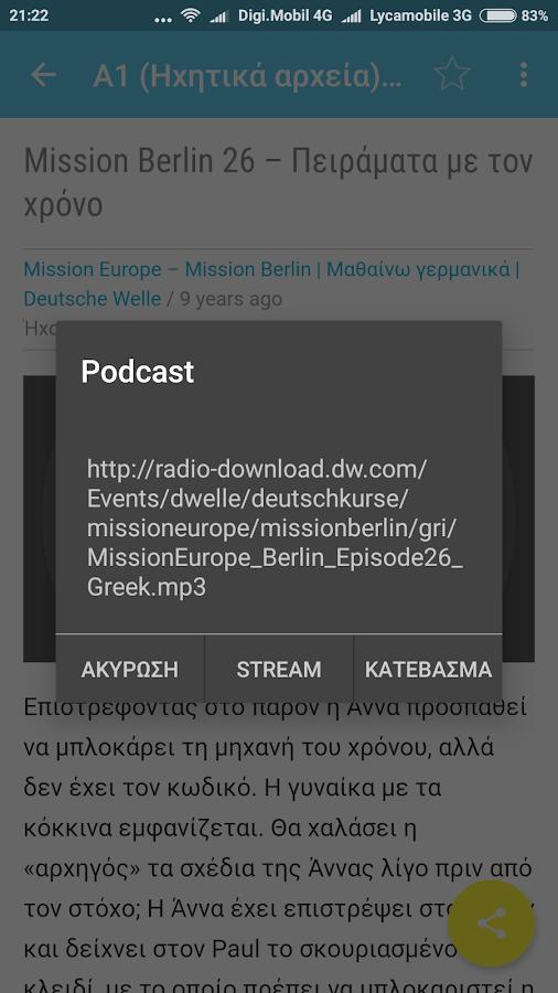 ΜΑΘΑΙΝΩ ΓΕΡΜΑΝΙΚΑ - στιγμιότυπο οθόνης