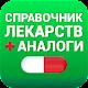 Аналоги лекарств, справочник лекарств (app)