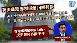 【佔中九子案】英美駐港領館回應判決 北京外交部:反對任何外國干涉中國內政