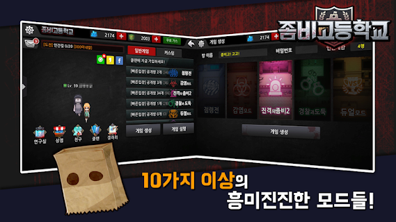 좀비고등학교 screenshot 03