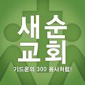 새순교회 홈페이지 icon