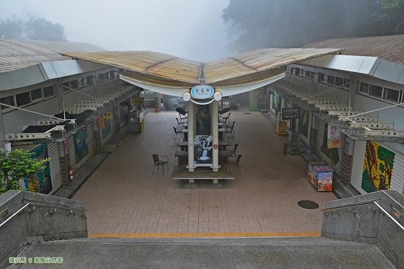 鳳凰谷鳥園商店街