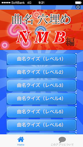 曲名穴埋めクイズ・NMB編 ~タイトルが学べる無料アプリ~