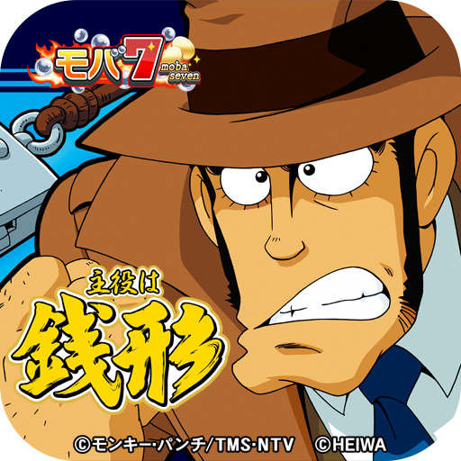 博奕の[モバ7]パチスロ主役は銭形 LOGO-記事Game