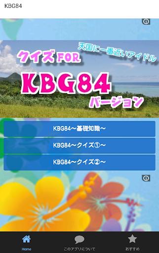 アイドルクイズfor KBG84