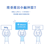 Linkbundle 讓你的點擊數變成資產