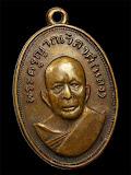 เหรียญหลวงพ่อแดง รุ่นแจกแม่ครัว บล็อคไหล่จุด เนื้อทองแดง สภาพสวย