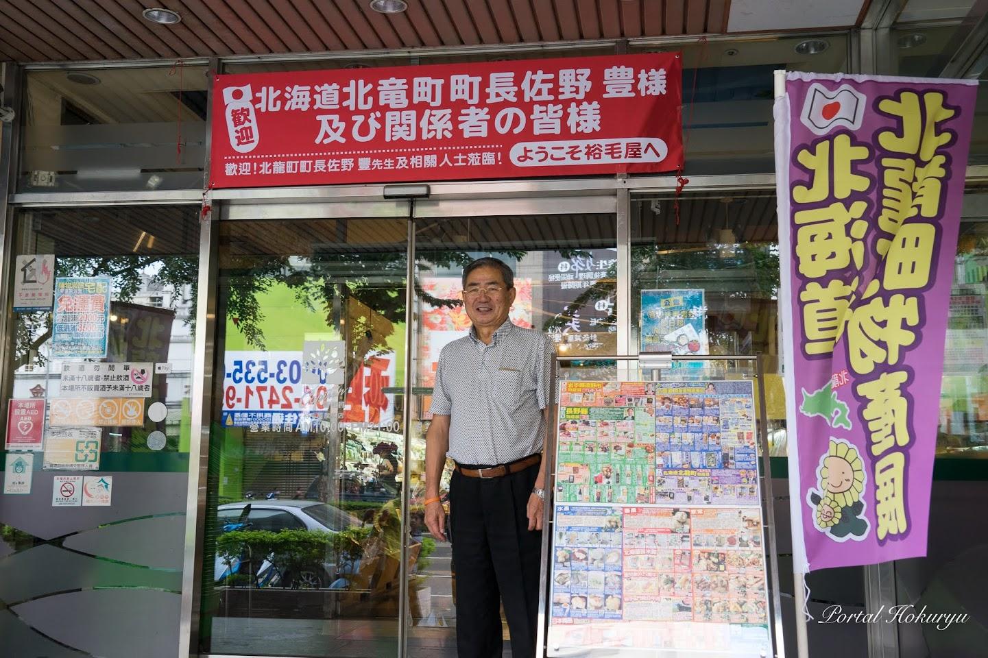 歓迎の横断幕「歓迎 北海道北竜町佐野豊町長様 及び関係者の皆様 ようこそ裕毛屋へ」