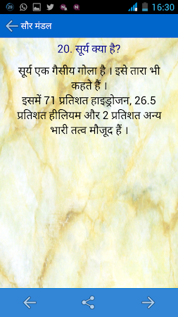 Geography GK in Hindi 8.0 screenshot 313445