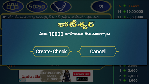 Telugu Kotiswar Quiz-3 2.1 screenshots 5