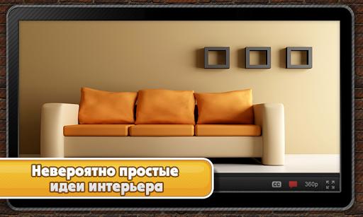 玩免費生活APP 下載シンプルなインテリアデザインのアイデア app不用錢 硬是要APP