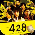 428-封鎖された渋谷で- icon
