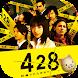 428-封鎖された渋谷で- Android