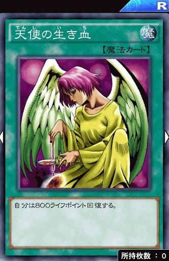 天使の生き血