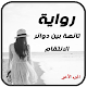 رواية تائهة بين دوائر الانتقام... الجزء 3 (app)