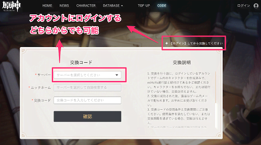 原 神 コード 入力 【原神】最新シリアルコード一覧と使い方・入力方法