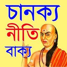 চাণক্য নীতি বাক্য - Chanakya Niti Bakko Bengali Download on Windows