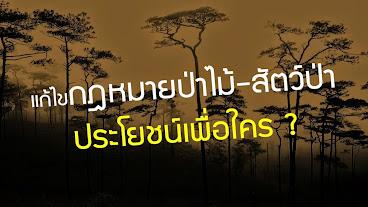 พรบ.สัตว์ป่า