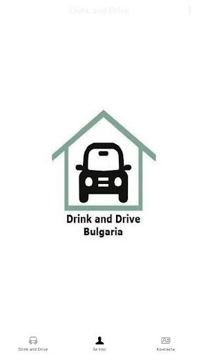 drink and drive bulgaria screenshot 2