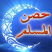 حصن المسلم (يعمل تلقائيا)
