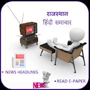etv Rajasthan News:Live News, News Paper