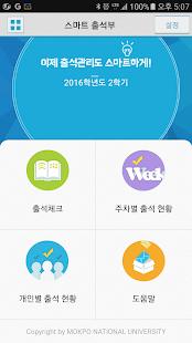 목포대학교 전자출결 - náhled