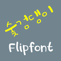 LogSoopgum Korean FlipFont icon