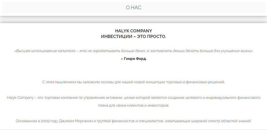 Брокер Halyk Company - фальшивка, Фото № 4 - 1-consult.net