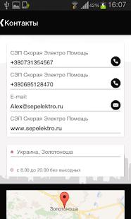 Download СЭП Скорая Электро Помощь For PC Windows and Mac apk screenshot 3