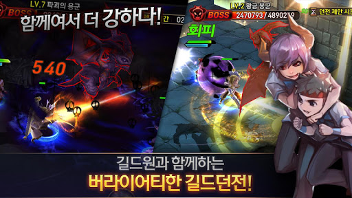 다함께 던전왕 for Kakao screenshot 12
