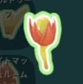 火炎放射花