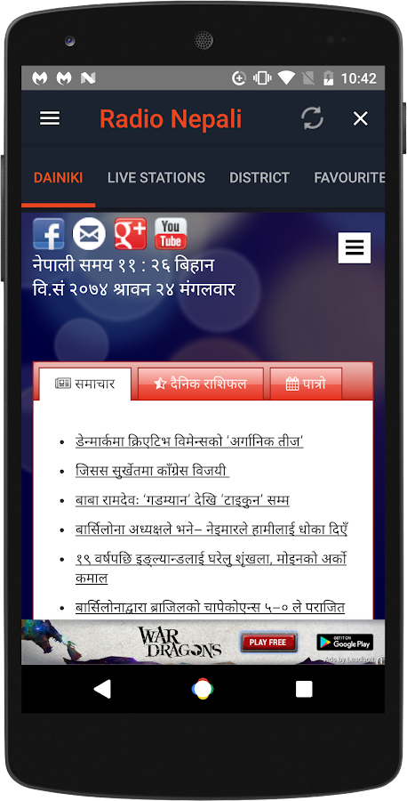 Radio Nepali- screenshot
