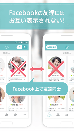 pairs 婚活・恋活・出会い恋愛・マッチングアプリ screenshot 5