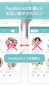 pairs 婚活・恋活・出会い恋愛・マッチングアプリ screenshot 4