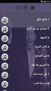 اغاني كاظم الساهر بدون نت الاكثر استماعا في العالم for PC-Windows 7,8,10 and Mac apk screenshot 2